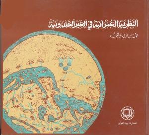 كتاب النظرية العمرانية في العبر الخلدونية - طارق والي