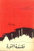 قراءة في كتاب فلسفة الثورة  (1)