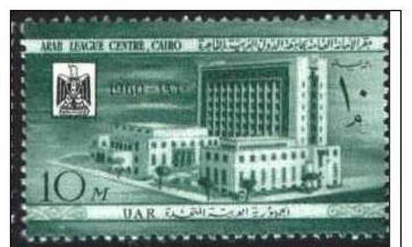 طابع يخلد مبنى جامعة الدول العربية