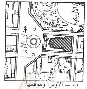 ميدان الاوبرا - الاوبرا لا تنظم الا الجهة الشرقية من الميدان الذى يحمل اسمها
